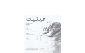 «عینیت» در گالری طراحی هنر