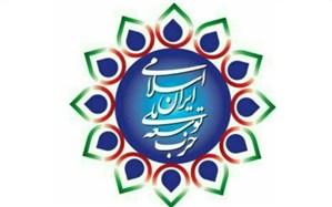 برگزاری دومین کنگره حزب توسعه ملی ایران اسلامی