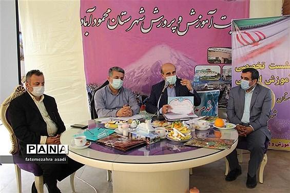 گردهمایی تخصصی کارشناسان آموزش ابتدایی شهرستانها و مناطق غرب  استان مازندران