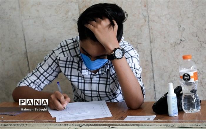 امتحانات نهایی دوره اول متوسطه