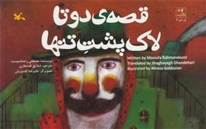 کتاب دو زبانه «قصه دو تا لاکپشت تنها» رحماندوست بازنشر شد