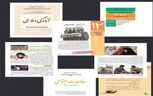 نمایشگاه مجازی با موضوع «خرمشهر در کتابهای درسی» برپا شد