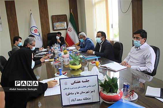 جلسه میز کار شهرستانها و مناطق معاونت پرورشی و فرهنگی آموزش و پرورش استان بوشهر