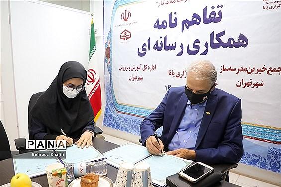 امضا تفاهم نامه  رسانهای میان خبرگزاری پانا و مجمع خیرین مدرسهساز تهران