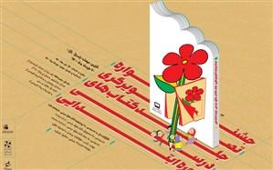 کلیپ جشنواره تصویرگری جلد کتابهای درسی منتشر شد