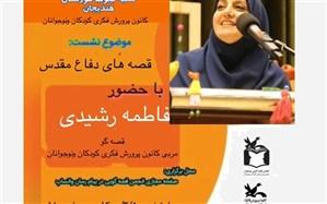 قصههای دفاع مقدس موضوع پنجمین نشست مجازی انجمن قصهگویی خوزستان