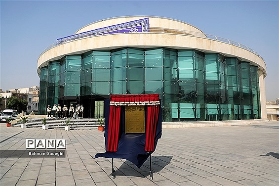 افتتاح مجموعه تاریخی و گردشگری رازی