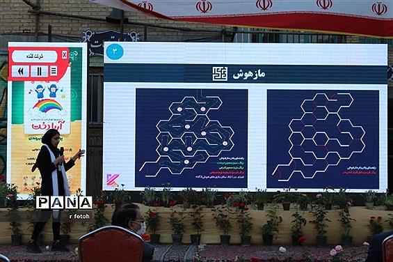 رد پا، نخستین رویداد دانشآموزی در اصفهان
