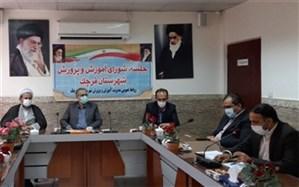 برگزاری جلسه شورای آموزش و پرورش شهرستان قرچک
