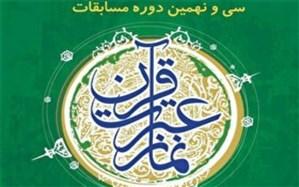 ورود برکت به خانه ، سعادت و آرامش شخصی درسایه توجه به کتاب قرآنکریم است