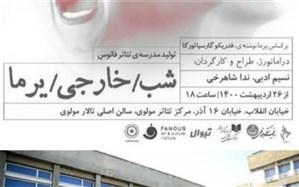 اعلام تعداد تماشاگران نمایش شب/ خارجی/ یرما