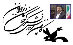«علی رشیدینیا» مدیرکل دفتر ارزیابی عملکرد و پاسخگویی به شکایات، کانون شد