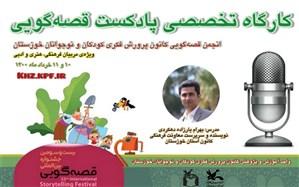 کارگاه تخصصی «پادکست قصهگویی» در خوزستان