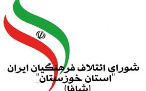 آغاز رسمی فعالیت شورای ائتلاف فرهنگیان ایران استان خوزستان (شافا)
