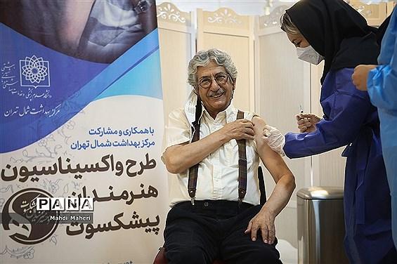 واکسیناسیون هنرمندان پیشکسوت