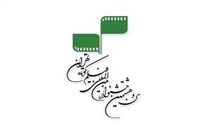انتشار فراخوان سومین همایش مطالعات فیلم کوتاه تهران + شیوهنامه ثبتنام