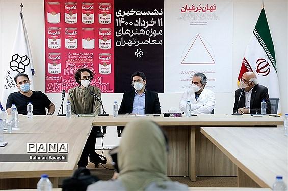 نشست خبری نمایشگاه جدید موزه هنرهای معاصر تهران