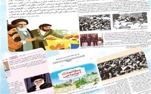 نمایشگاه مجازی محتوای مرتبط با سالگرد ارتحال امام خمینی (ره)در کتابهای درسی