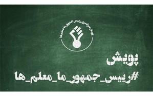 پویش «رییس جمهور ما معلمها» راه اندازی شد