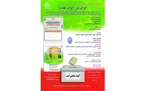 فراخوانفرهنگی و هنری ادبی«ایران من، ایرانمقتدر»