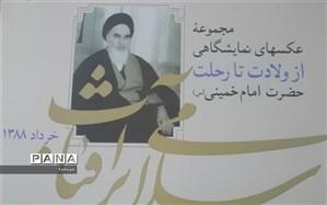 برگزاری نمایشگاه عکس امام خمینی (ره)با عنوان «سلام برآفتاب» درمنطقه۱۷