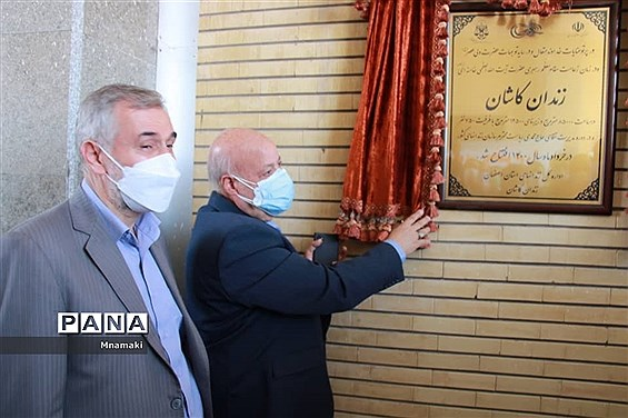 افتتاح زندان جدید کاشان