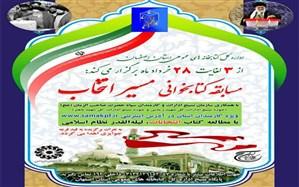 مسابقه کتابخوانی «مسیر انتخاب» در اصفهان برگزار می شود