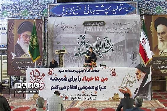 آیین بزرگداشت سی و دومین سالگرد ارتحال امام خمینی ( ره) در اهواز