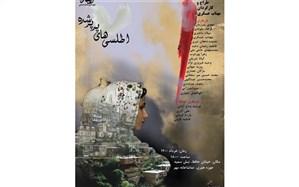 افتتاحیه نمایش اطلسی های پر پر شده در حوزه هنری