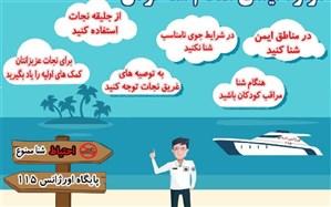 توصیههای ایمنی برای پیشگیری از غرق شدگی را جدی بگیرید
