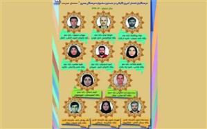 درخشش فرهنگیان گیلانی در نخستین جشنواره فرهنگی، هنری «معلمان هنرمند»