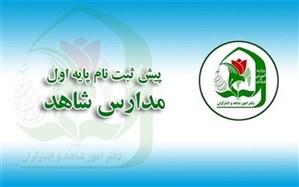 آغاز رسمی پیش ثبت نام دانش آموزان پایه اول مدارس شاهد در کرمانشاه