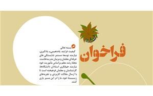 فراخوان ارسال مقالات به مجله رشد معلم منتشر شد