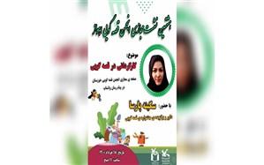 هشتمین نشست انجمن قصهگویی کانون اهواز در فضای مجازی برگزار میشود
