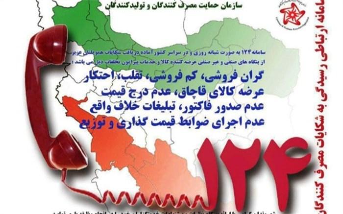رسیدگی به 870 شکایت در سامانه 124 استان البرز
