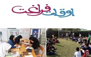 ابلاغ دستورالعمل اجرایی بهبود اوقات فراغت دانشآموزان تابستان ۱۴۰۰