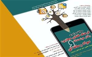 کسب 4 عنوان برتر اسلامشهر در مسابقه فرهنگ فضای مجازی، رفتار هوشمندانه و سواد رسانهای