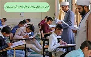نحوه جذب و ساماندهی روحانیون نظاموظیفه در آموزشوپرورش
