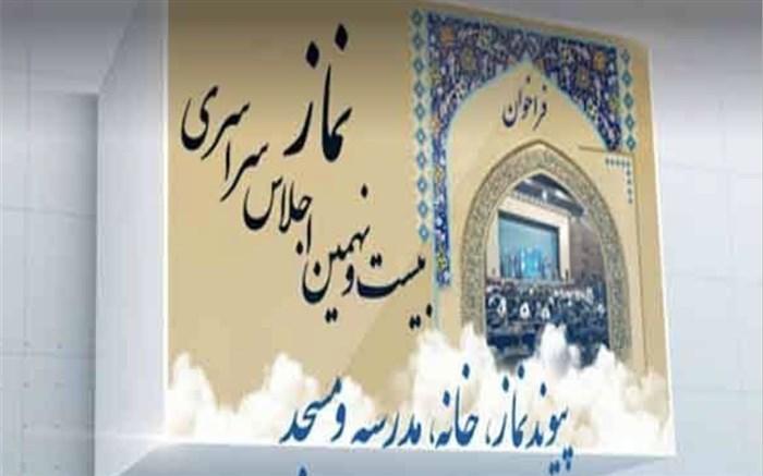 تجلیل از دانشآموزان برگزیده شهر تهران در فراخوان دانشآموزی بیست و نهمین دوره اجلاس سراسری نماز