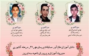 کسب 3 رتبه برتر بیستویکمین دوره مسابقات پرسشمهر ریاستجمهوری توسط دانشآموزان تبریزی