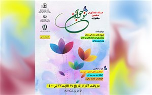 نحوه برگزاری دهمین مرحله کشوری جشنواره نوجوان سالم