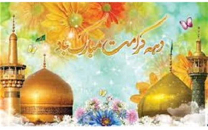آغاز پنجمین جشنواره مردمی کرامت همزمان با میلاد حضرت معصومه(س)