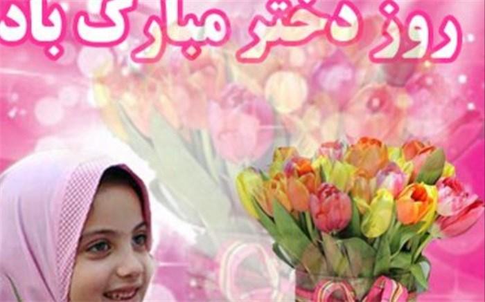 دختران نماد آراستگی و متانت در خانواده هستند