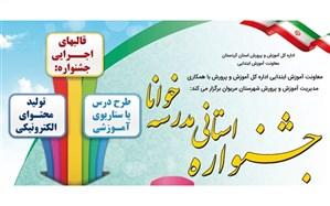 برگزاری جشنواره استانی طرحتحولی مدرسهخوانا