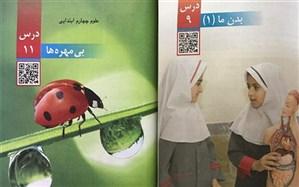 طرح استفاده از QR Code در وزارت آموزش و پرورش اجرایی شد