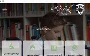 راهاندازی سامانه جامع آموزش مجازی در آموزش و پرورش استثنایی