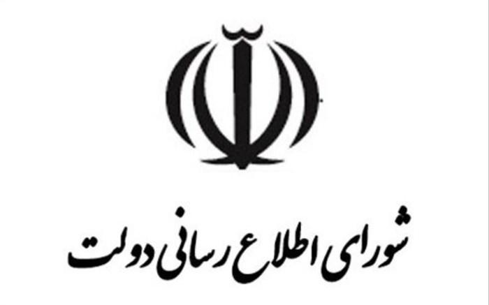 شورای اطلاعرسان دولت