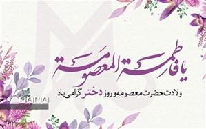 پیام مدیرکل آموزش و پرورش خراسان شمالی به مناسبت ولادت حضرت معصومه (س) و روز دختر