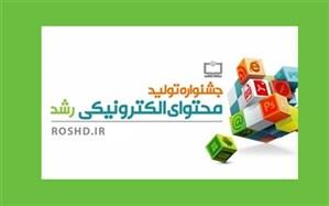 دهمین جشنواره تولید محتوای الکترونیکی در استان برگزار می شود