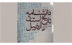 چاپ بخش اول دانشنامه تاریخی استان اردبیل